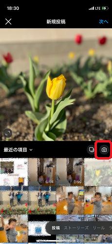 インスタ写真動画撮影の選択画面