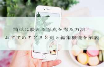 簡単に映える写真を撮る方法! おすすめアプリ3選と編集機能を解説