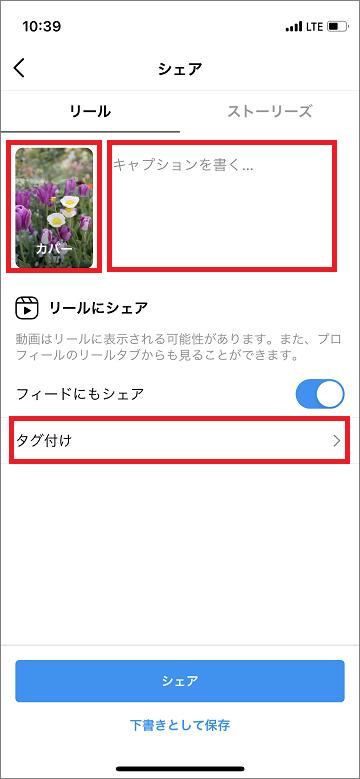リール動画キャプション入力画面
