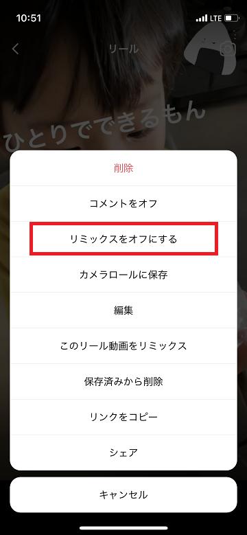 動画ごとのリミックスオンオフ設定