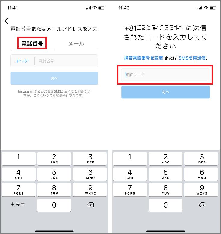 電話番号登録画面