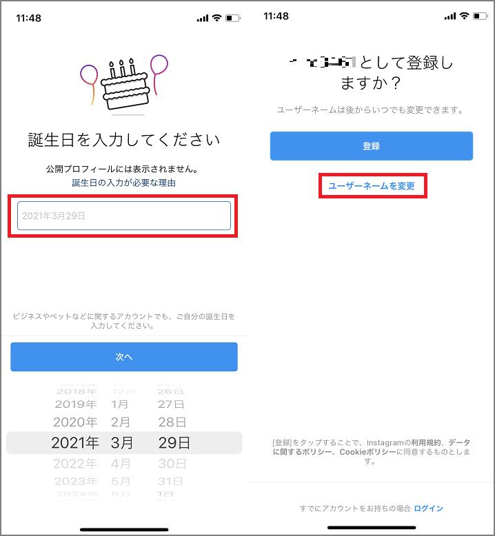 誕生日ユーザー名登録画面