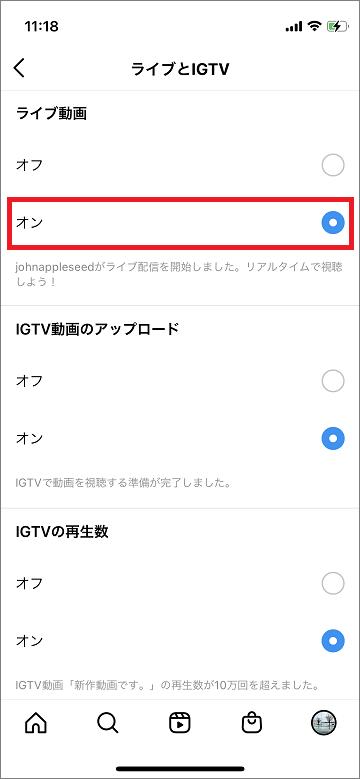 ライブ動画の通知設定画面