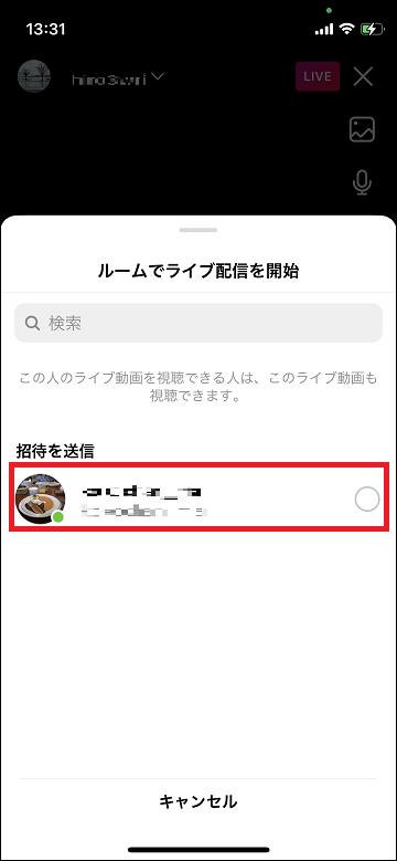 ライブ招待リンク送付画面