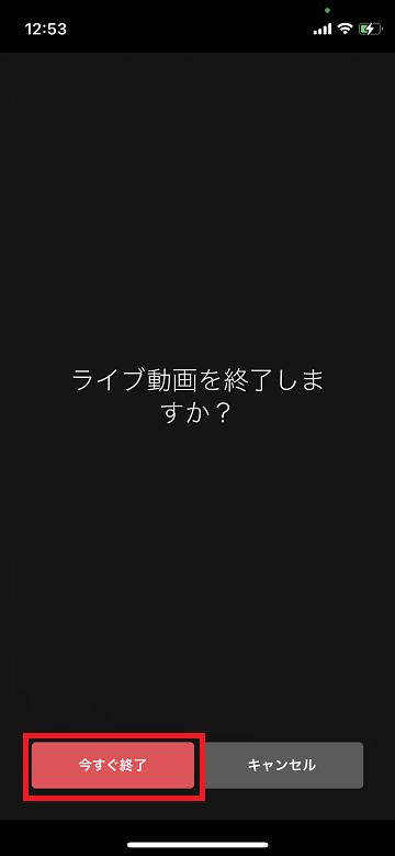 ライブ終了画面