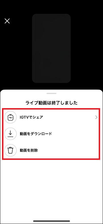 動画保存・シェア選択画面