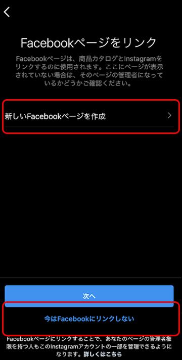 Facebookページをリンクする