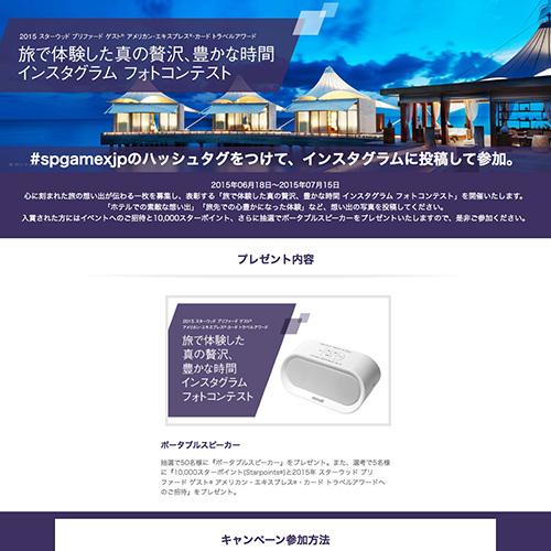 日本スターウッドホテルグループ