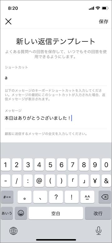クイック返信ショートカットとメッセージ入力画面