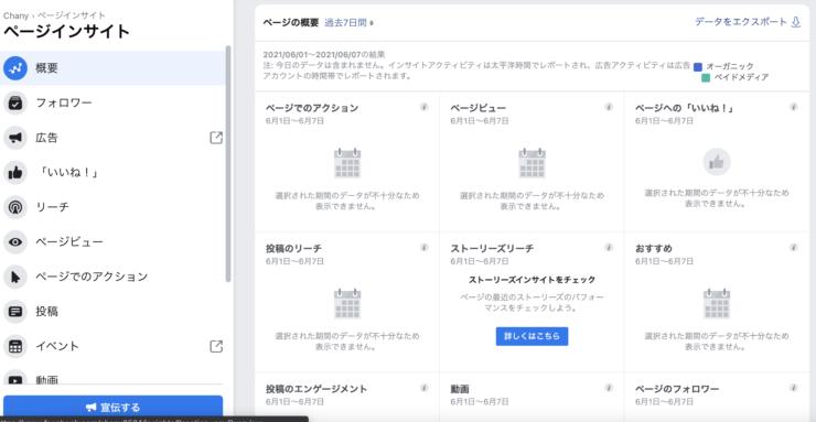 インサイト画面
