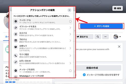 PC版ボタンの設定